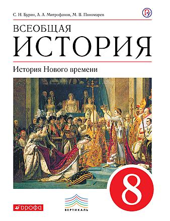 Всеобщая история. История Нового времени. 8 класс Пономарев Бурин Митрофанов
