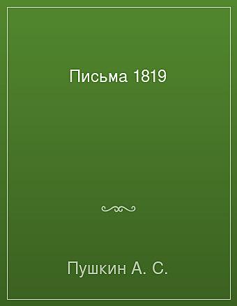 Письма 1819 Пушкин