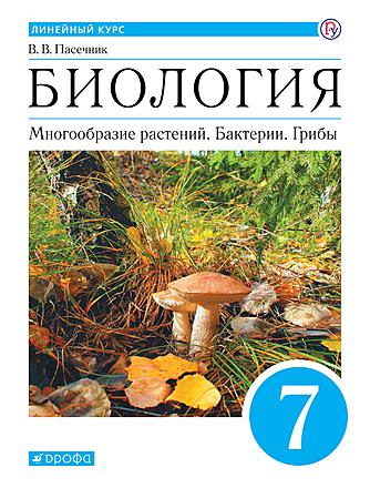 Биология. Многообразие растений. Бактерии. Грибы. Линейный курс. 7 класс Пасечник