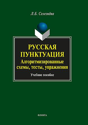 Русская пунктуация. Алгоритмизированные схемы, тесты, упражнения Селезнёва