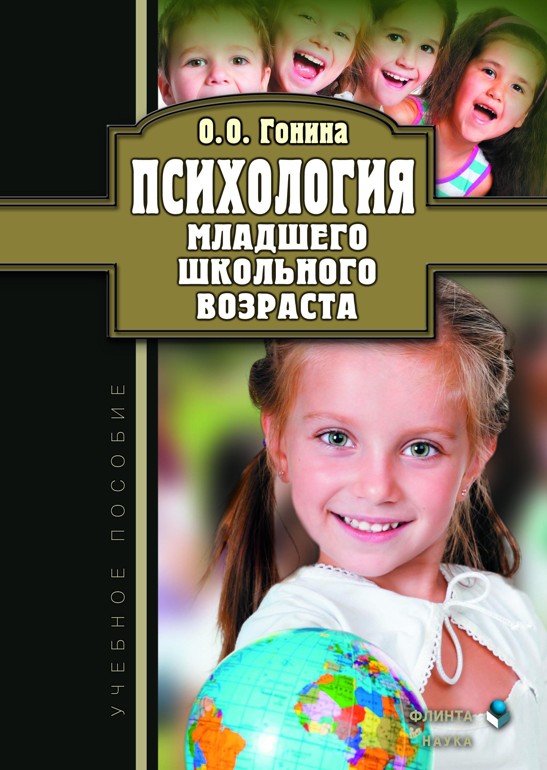 Психология младшего школьного возраста: учебное пособие Гонина