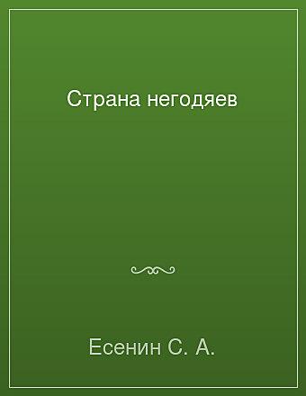 Страна негодяев Есенин