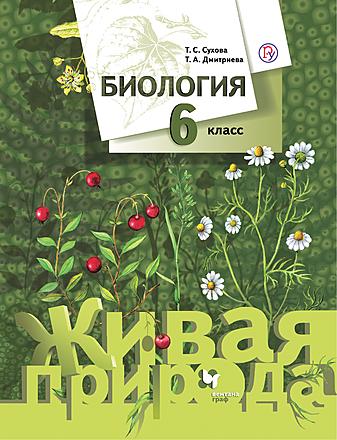 Биология. 6 класс Сухова Дмитриева