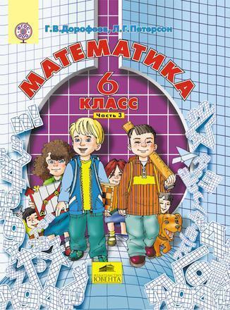 Математика. 6 класс. Часть 3 Петерсон Дорофеев
