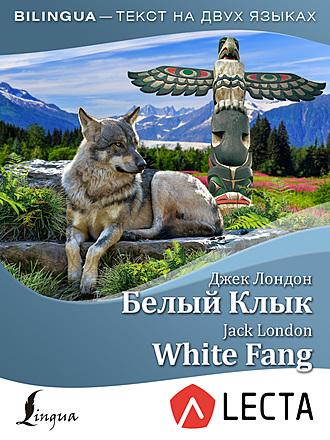 Белый Клык = White Fang Лондон