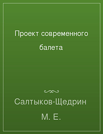 Проект современного балета Салтыков-Щедрин
