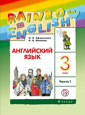 Английский язык. Rainbow English. 3 класс. Часть 1 Афанасьева Михеева