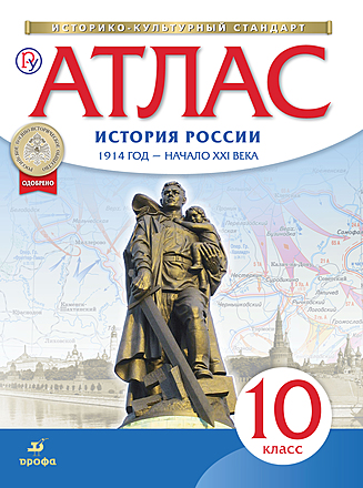 История России. 1914 год - начало XXI века. Атлас. 10 класс