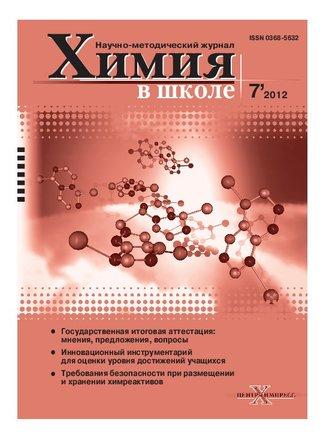 Химия в школе, 2012, № 7