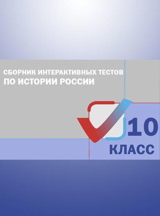 Сборник интерактивных тестов История России 10 класс ФГОС
