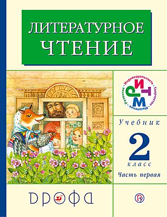 Литературное чтение. 2 класс. Часть 1 Грехнёва Корепова