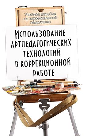 Использование артпедагогических технологий в коррекционной работе: учебное пособие Неретина