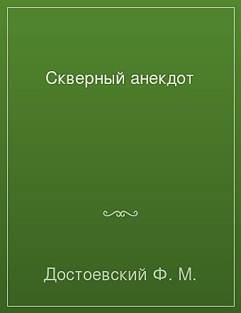 Скверный анекдот Достоевский