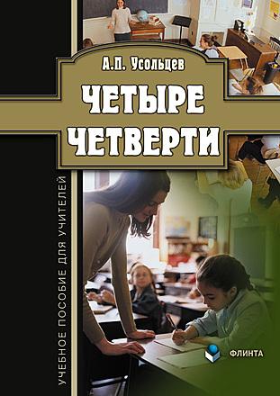 Четыре четверти: учебное пособие для учителей Усольцев