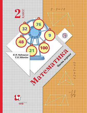 Математика. 2 класс. Часть 1 Рудницкая Юдачева