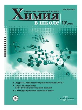 Химия в школе, 2015, № 10