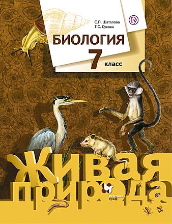 Биология. 7 класс Сухова Шаталова