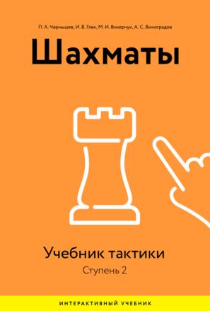 Шахматы. Учебник тактики (ступень 2) Чернышев Глек Викерчук Виноградов