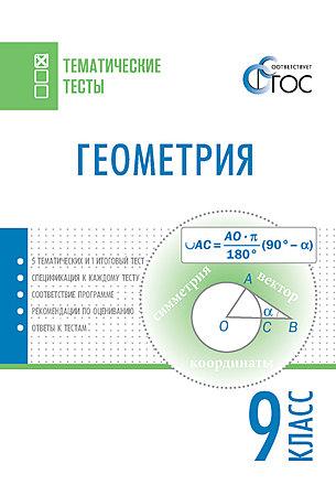 Сборник тематических тестов по геометрии 9 класс