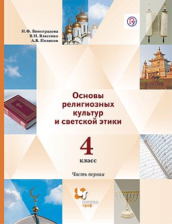 Основы религиозных культур и светской этики. 4 класс. Часть 1 Виноградова Власенко Поляков