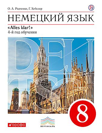 Немецкий язык как второй иностранный. 8 класс Радченко Хебелер