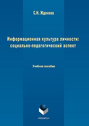 Информационная культура личности: социально-педагогический аспект Жданова