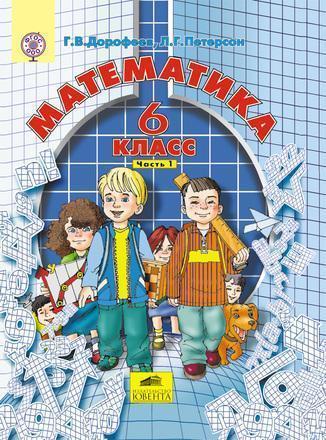 Математика. 6 класс. Часть 1 Петерсон Дорофеев