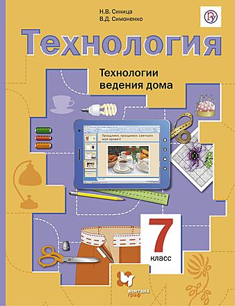Технология. Технологии ведения дома. 7 класс Симоненко Синица