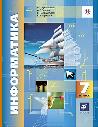 Информатика. 7 класс. Учебное пособие