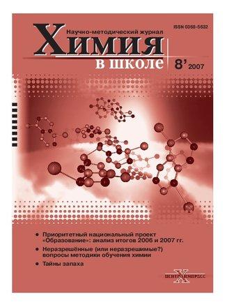 Химия в школе, 2007, № 8