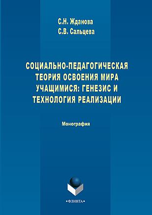 Социально-педагогическая теории освоения мира учащимися: генезис и технология реализации Жданова Сальцева