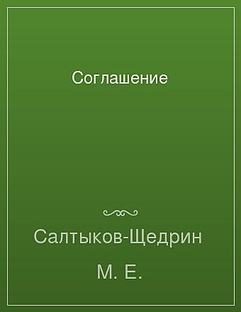 Соглашение Салтыков-Щедрин