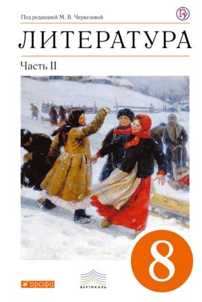 Литература. 8 класс. Часть 2. Учебное пособие