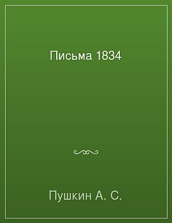 Письма 1834 Пушкин