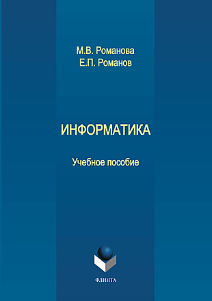 Информатика Романова Романов