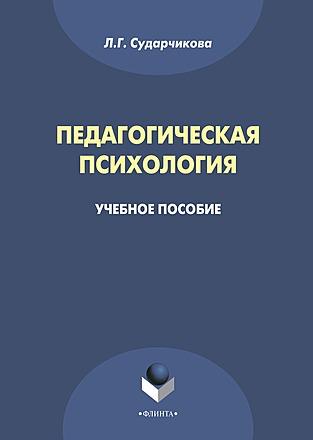 Педагогическая психология: учебное пособие Сударчикова