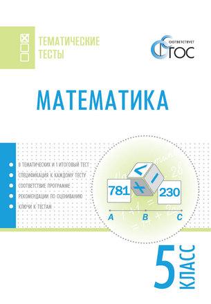 Сборник тематических тестов по математике 5 класс