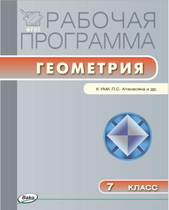 Геометрия. 7 класс. Рабочая программа к УМК Атанасяна Маслакова