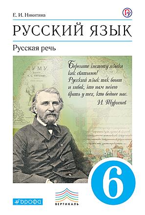 Русский язык. Русская речь. 6 класс Никитина