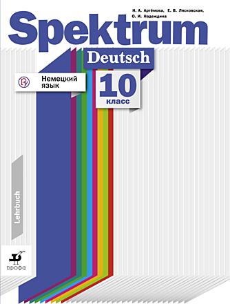 Учебное пособие. Немецкий язык Spektrum. 10 класс Артёмова Гаврилова