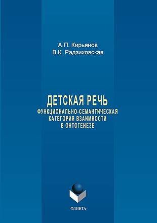 Детская речь: функционально-семантическая категория взаимности в онтогенезе Кирьянов Радзиховская