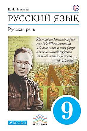 Русский язык. Русская речь. 9 класс Никитина