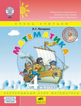 Математика. 4 класс. Часть 3 Петерсон