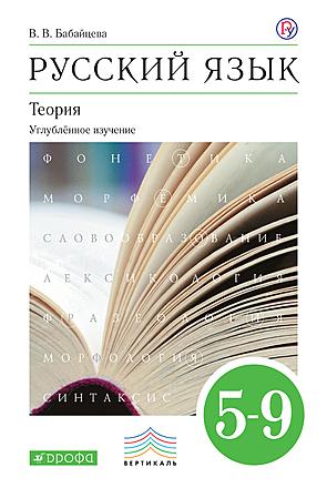 Русский язык. Углубленное изучение. 5-9 классы Бабайцева
