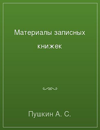 Материалы записных книжек Пушкин