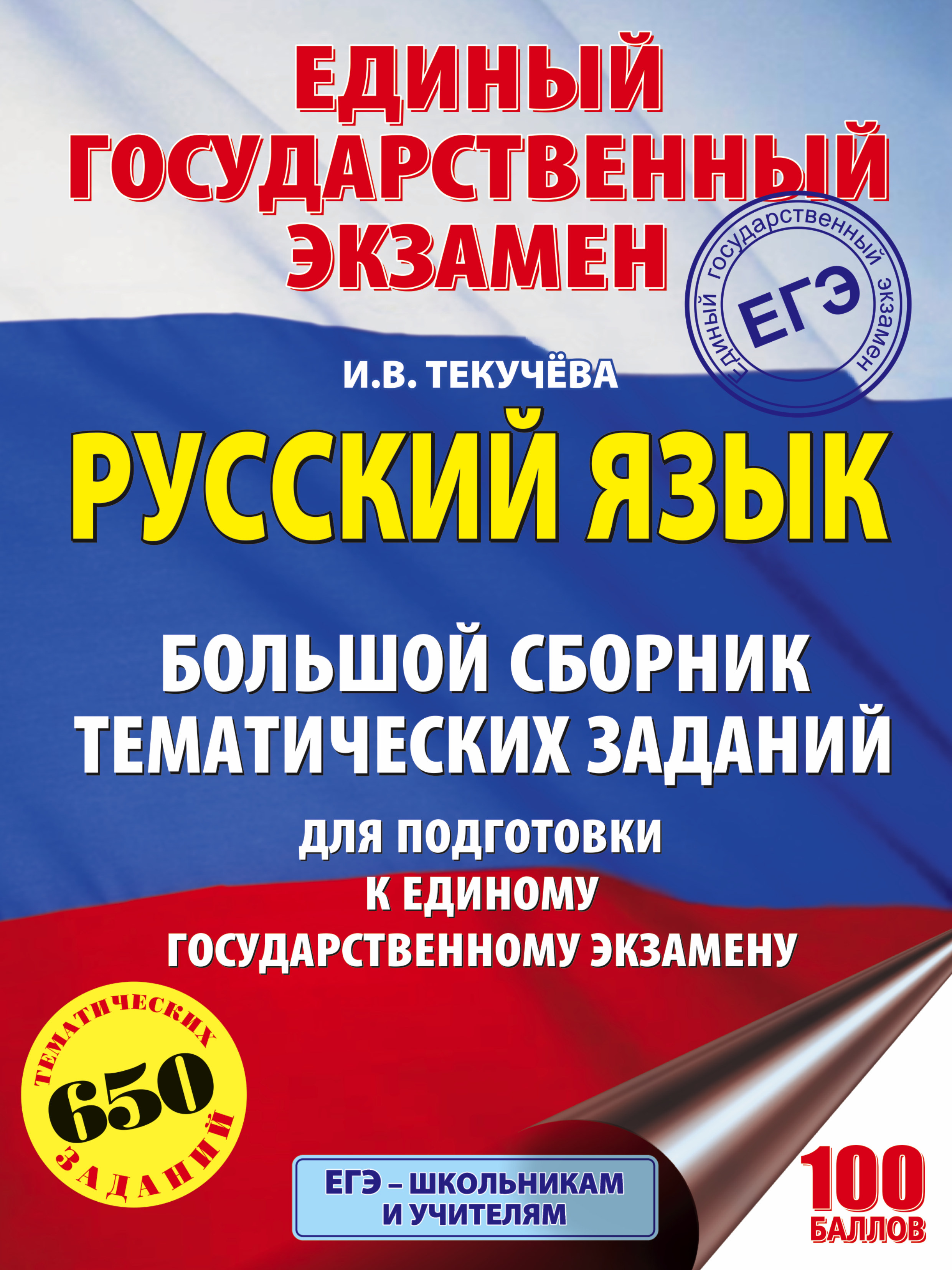 ЕГЭ. Русский язык. Большой сборник тематических заданий для подготовки к единому государственному экзамену Текучева