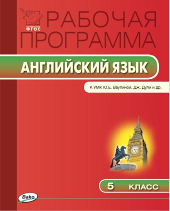 Английский язык. 5 класс. Рабочая программа к УМК Spotlight [3] Наговицына
