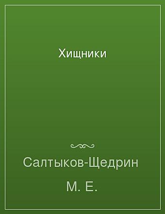 Хищники Салтыков-Щедрин