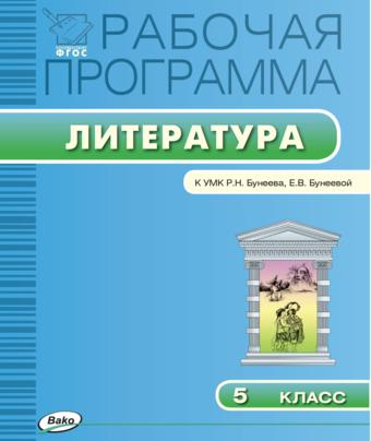 Литература. 5 класс. Рабочая программа к УМК Бунеева Трунцева