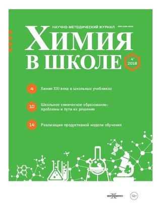 Химия в школе, 2018, № 4